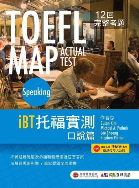TOEFL MAP ACTUAL TEST Speaking iBT托福實測:口說篇(1書 + MP3)