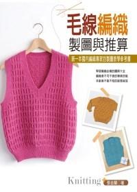 毛線編織製圖與推算