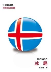 世界列國誌:冰島
