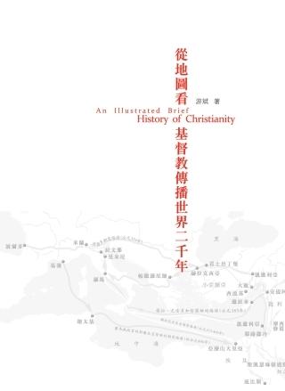 從地圖看基督教傳播世界二千年