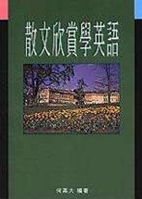 散文欣賞學英語
