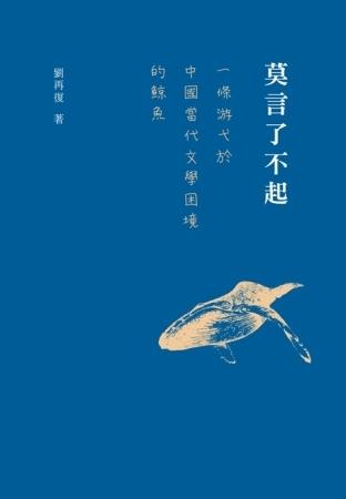莫言了不起:一條游弋於中國當代文學困境的鯨魚