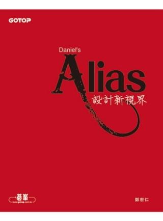 Alias設計新視界(附贈超值550分鐘影音教學/範例檔)