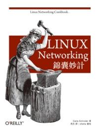 Linux Networking 錦囊妙計