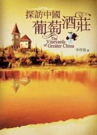 探訪中國葡萄酒莊