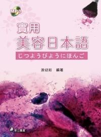 實用美容日本語(附光碟)(2版)