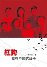 紅狗:我在中國的日子