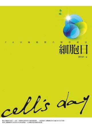 細胞日:P&M綠能整合醫學療法