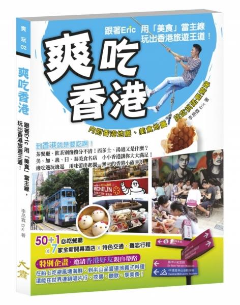 爽吃香港:跟著Eric 用「美食」當主線 玩出香港旅遊王道!