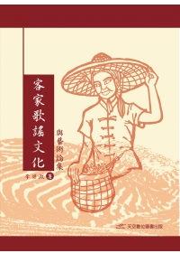客家歌謠文化與藝術論集(增修版)