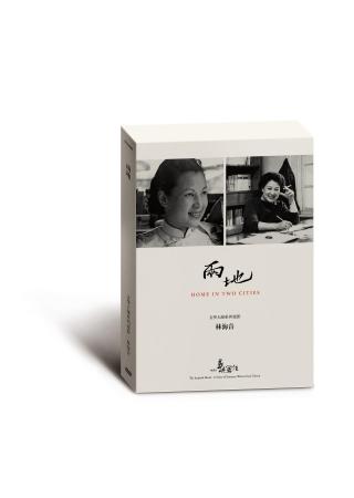 【他們在島嶼寫作】文學大師系列電影:兩地(DVD+花絮+林海音小傳)