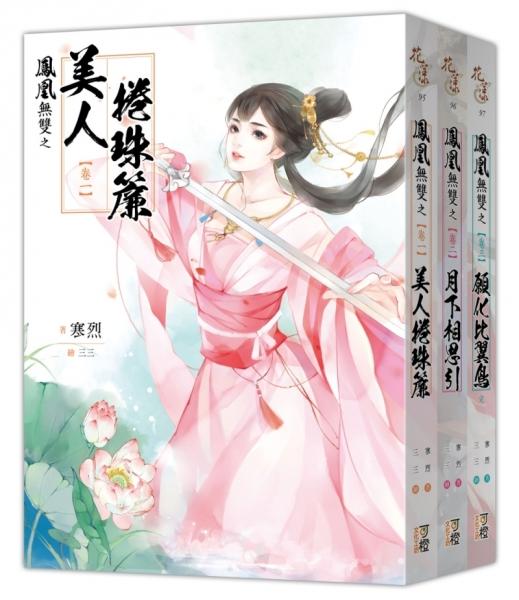 鳳凰無雙-套書<1-3卷> (完結)