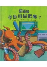 你見過章魚用掃把嗎?
