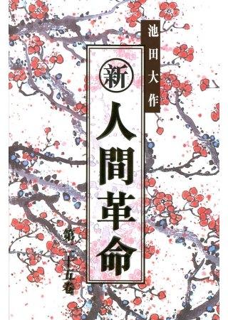 新‧人間革命 (第二十五卷)