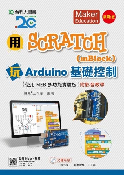 用Scratch(mBlock)玩Arduino基礎控制-使用MEB多功能實驗板附影音教學 - 最新版