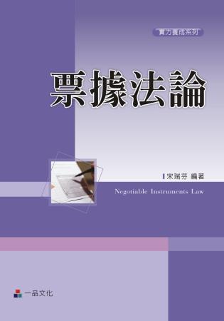 票據法論-實力養成系列(二版)<一品>