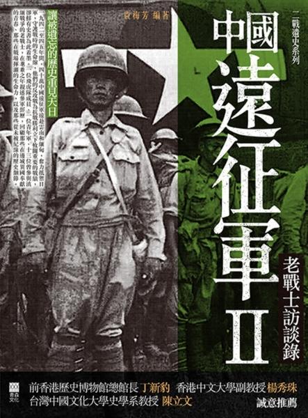 中國遠征軍(2):老戰士訪談錄