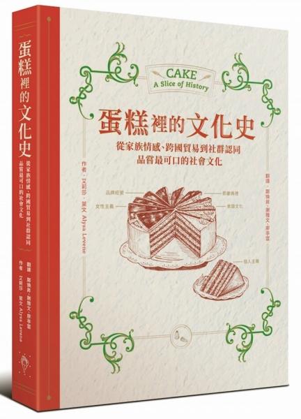 蛋糕裡的文化史:從家族情感、跨國貿易到社群認同,品嘗最可口的社會文化