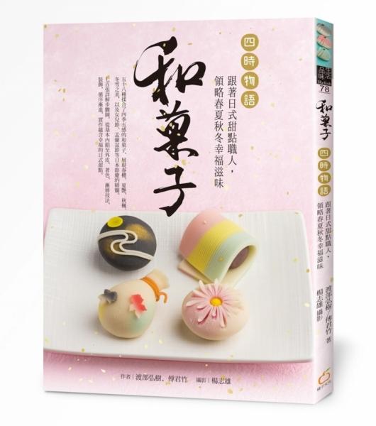 和菓子‧四時物語:跟著日式甜點職人,領略春夏秋冬幸福滋味