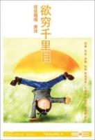 说说唱唱《唐诗-欲穷千里目》 (2CD)