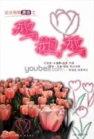 说说唱唱《唐诗-鹅鹅鹅》 (CD)