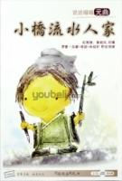 说说唱唱《元曲-小桥流水人家》 (CD+DVD)
