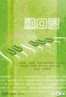 顺口溜 (CD)