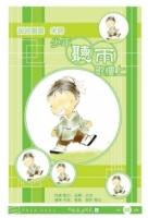 说说唱唱宋词:少年听雨歌楼上 (CD)