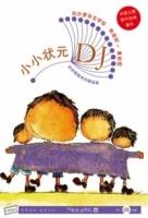 说说唱唱《小小DJ》 (CD)