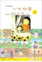 说说唱唱《二十四孝上》 (CD+VCD)