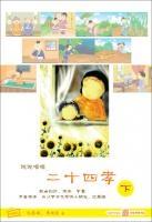 说说唱唱《二十四孝下》 (CD+VCD)