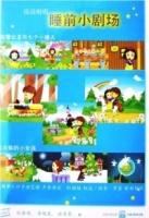 说说唱唱睡前小剧场 (CD + VCD)