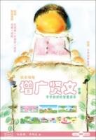 说说唱唱《增广贤文》 (VCD)