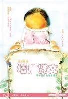 说说唱唱《增广贤文》 (CD + VCD)