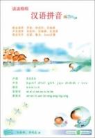 说说唱唱《汉语拼音》 (CD + DVD)