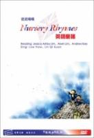 说说唱唱《英语童谣》Nursery Ryhmes (DVD)