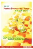 说说唱唱《英诗+经典歌曲 vol.1》 POEMS + EVERLASTING SONGS VOL 1 (CD+DVD)