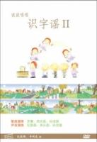 说说唱唱《识字谣Ⅱ》 (DVD)