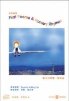 说说唱唱《孩子们的第一首英诗》First Poems and Nursery Rhymes (CD+DVD)