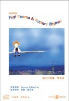 说说唱唱《孩子们的第一首英诗》First Poems and Nursery Rhymes (DVD)