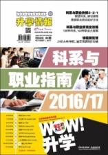 《升学情报》 第84期 科系与职业指南