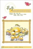 说说唱唱《孔子和他学生的小故事》 (DVD)