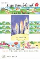 说说唱唱《马来歌谣》Lagu Kanak-kanak + Pantun (CD+DVD)