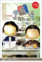 说说唱唱《学成语》 (CD+DVD)