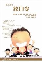 说说唱唱《绕口令》 (CD+DVD)