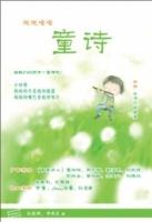 说说唱唱《童诗》 (CD+DVD)