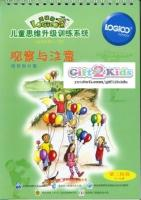 Logico Level 2 (4-5yrs old) - (Chinese Version)