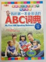 我的第一本会说话的ABC词典