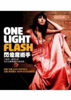ONE LIGHT FLASH 閃燈魔術手