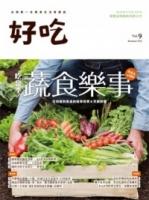 好吃9 吃當季!蔬食樂事:從田園到餐桌的蔬果採買&烹調訣竅